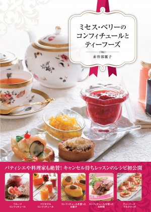confiture_cover120205.ai