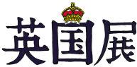 英国展ロゴ-1
